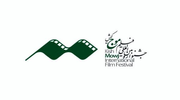 انتشار فراخوان چهارمین جشنواره بینالمللی فیلم «موج» کیش