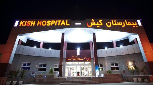 انتصاب جدید در بیمارستان کیش