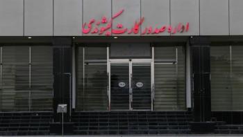 اداره صدور کارت کیشوندی