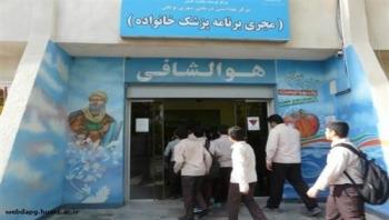 مرکز بهداشت درمان بو علی