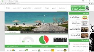 جزیره کیش میزبان هفتمین نمایشگاه و همایش ماشین آلات و تجهیزات وابسته، خدمات شهری و فضای سبز شهر ایده آل