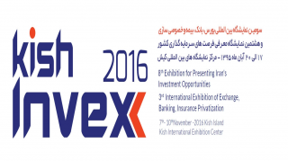 حضور 160 شرکت داخلی و خارجی در هشتمین نمایشگاه تخصصی فرصت های سرمایه گذاری