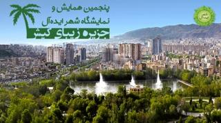 هفتمین نمایشگاه شهر ایده آل در کیش آغاز به کار کرد