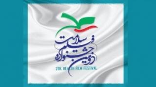 راهیابی 3 اثر از صداوسیمای مرکز کیش به دومین جشنواره فیلم سلامت