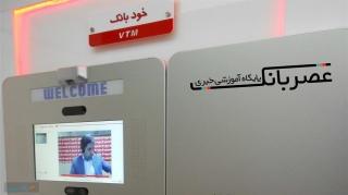 نخستین دستگاه خودبانک(VTM) بانک آینده، در کیش راهاندازی شد