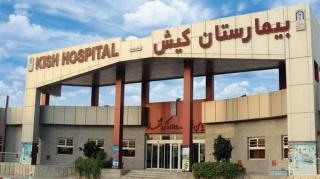 برگزاری همایش ایمنی در بیمارستان کیش