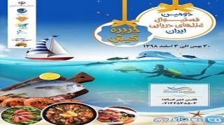 برگزاری جشنواره شاد خانوادگی غذاهای دریایی ایران در کیش