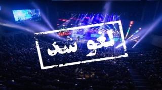 تمام کنسرتها در جزیره کیش لغو شد